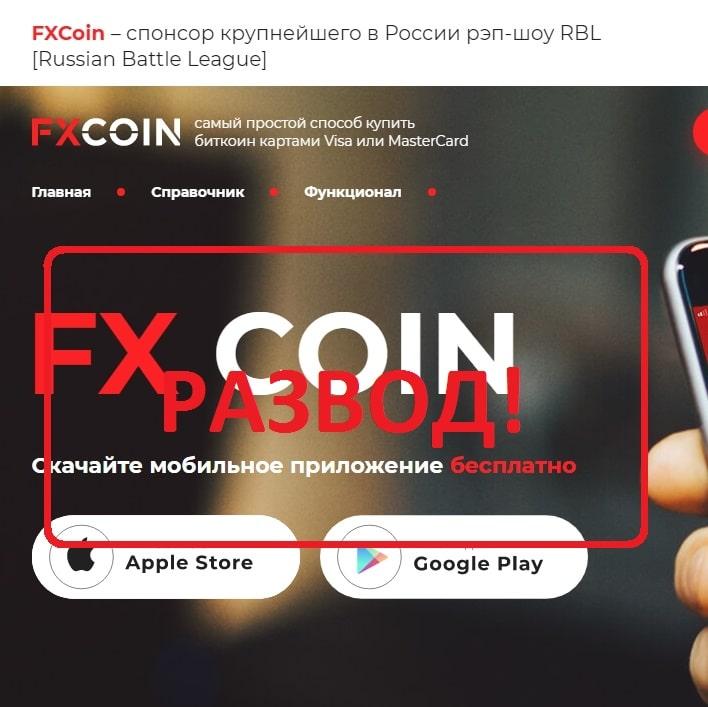 FXCoin - реальные отзывы о брокере fxcoin.pro