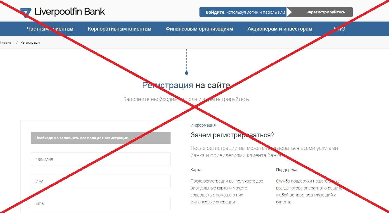 Liverpoolfin Bank - сомнительный банк. Отзывы о liverpoolfin.site