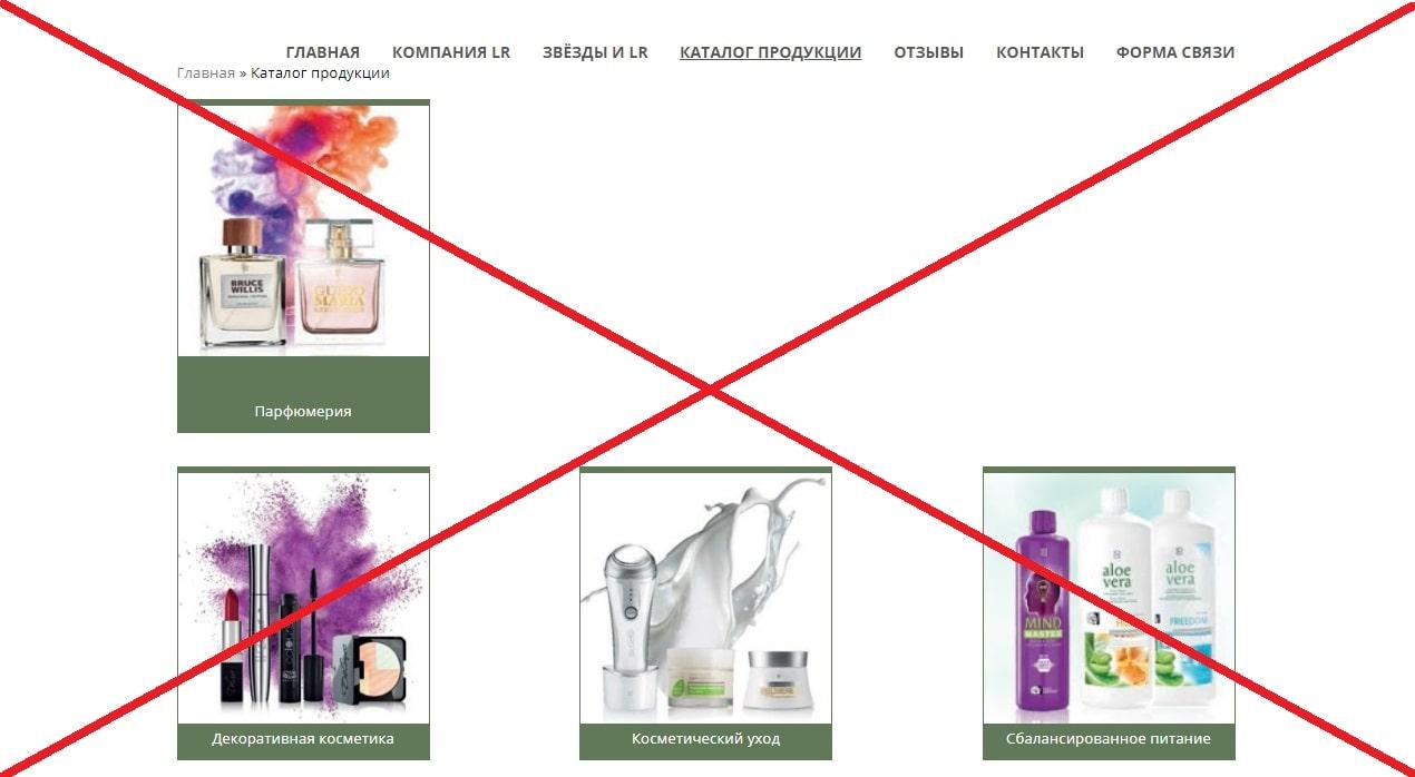 LR Health & Beauty - реальные отзывы и обзор компании