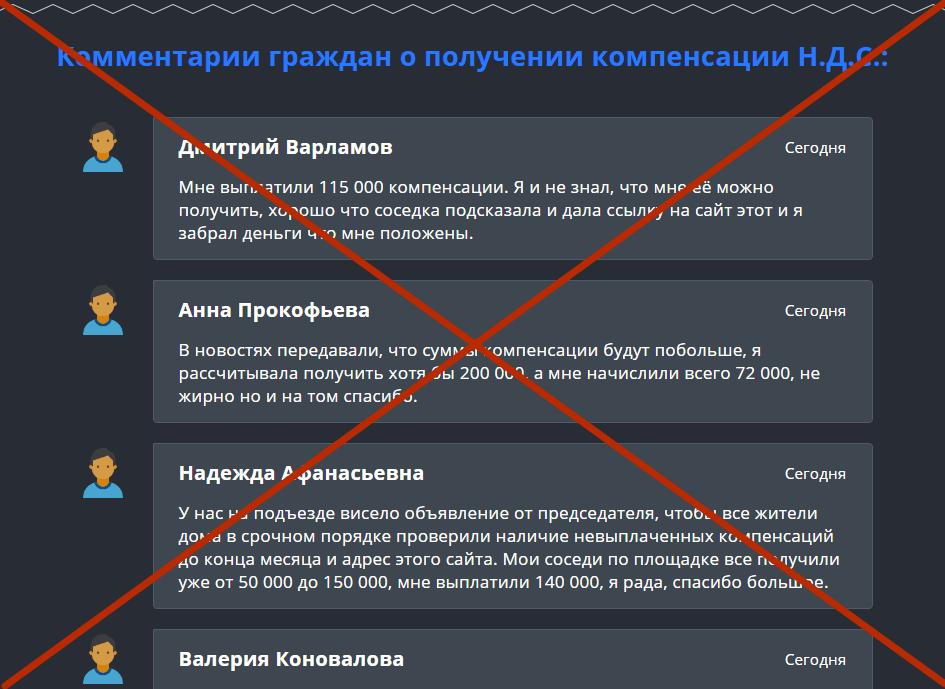 Официальный Компенсационный Центр - отзывы ОКЦ ВНДС. Возврат невыплаченных денежных средств