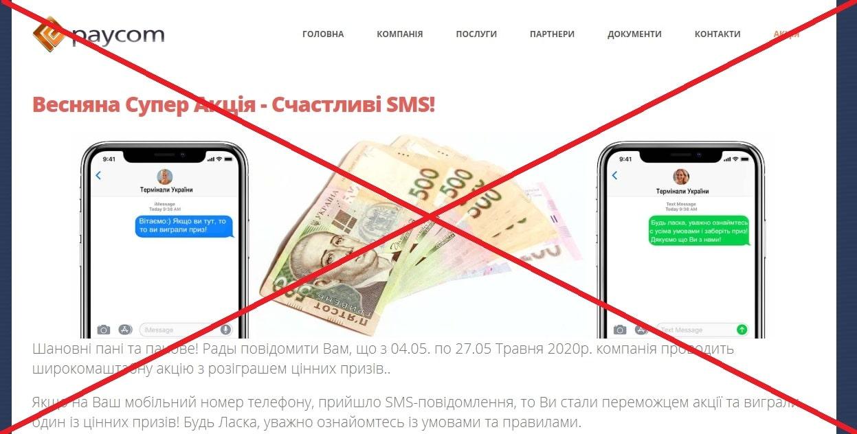 Отзывы о NanoPay и PayCom - акция от мошенников