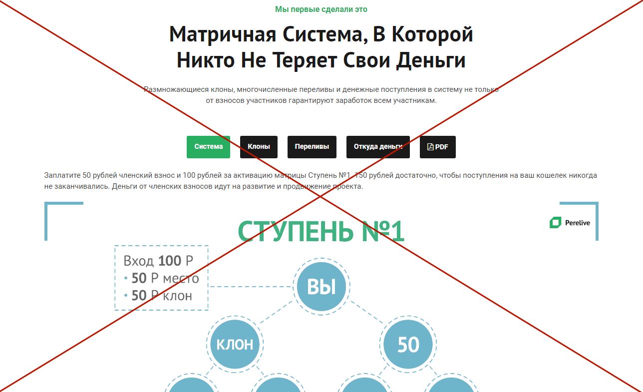 Perelive - матричная система для заработка. Отзывы о perelive.ru