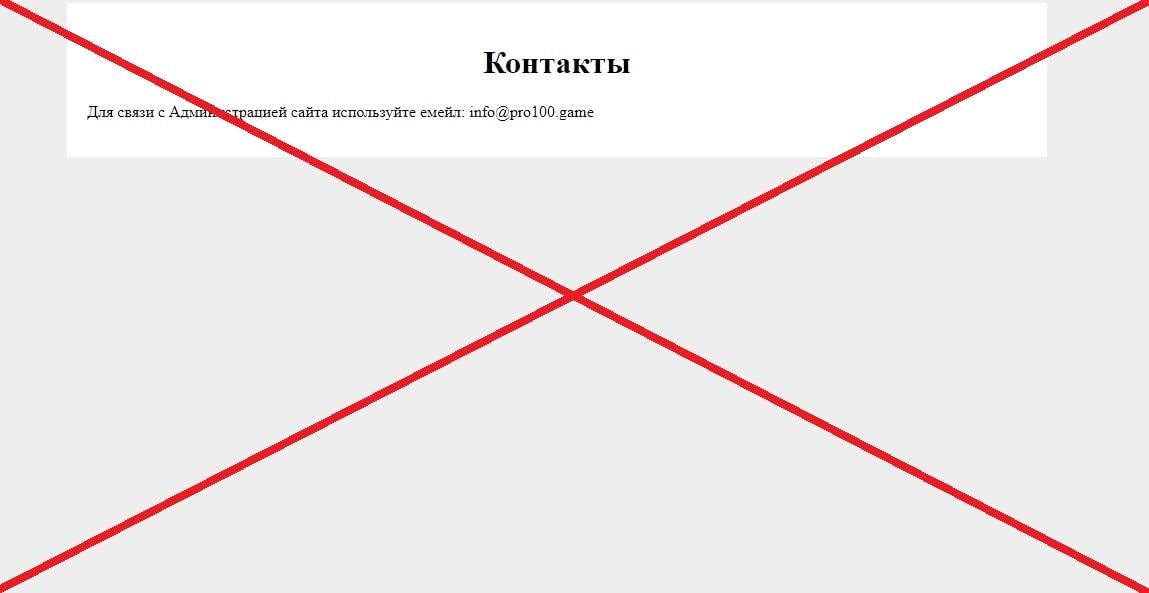 Pro100game - отзывы. Репутация проекта и обзор