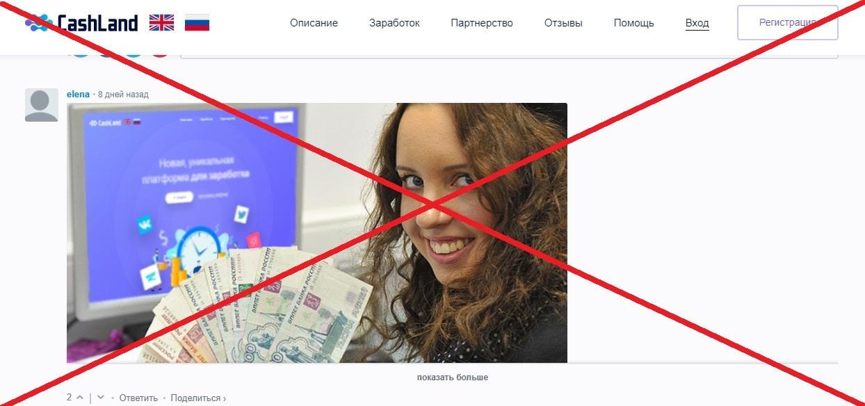 CashlanD (cashland.cc) - реальные отзывы. Платформа для заработка или обман?