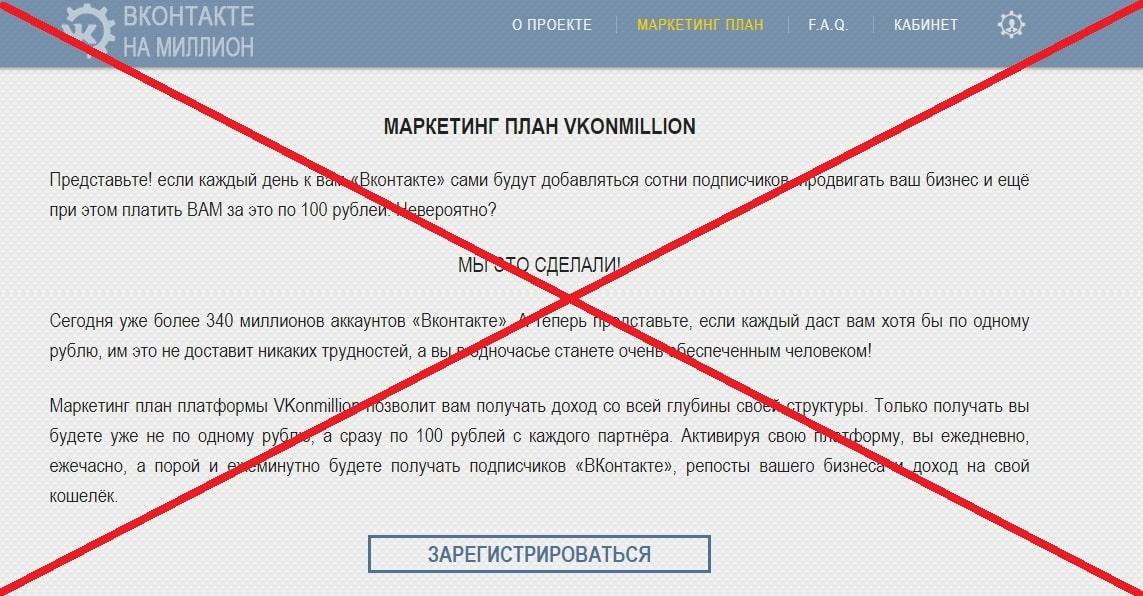 VKonmillion - обзор и анализ проекта. Отзывы о vkonmillion.com