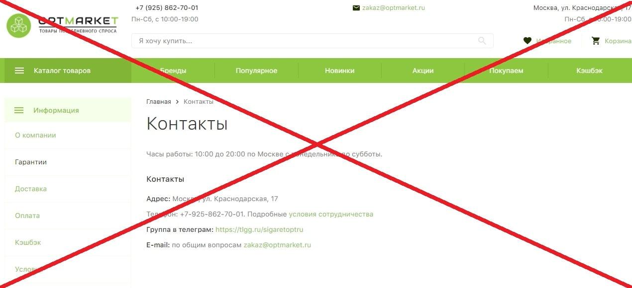 Магазин Optmarket777.ru контакты