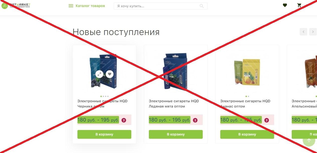 Магазин Optmarket777.ru обман