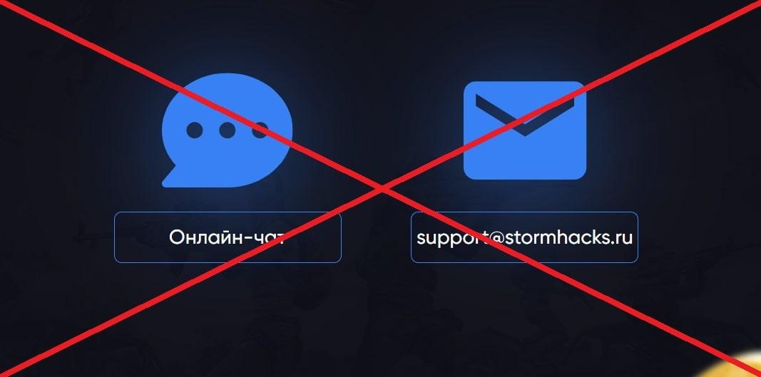 StormHacks контакты