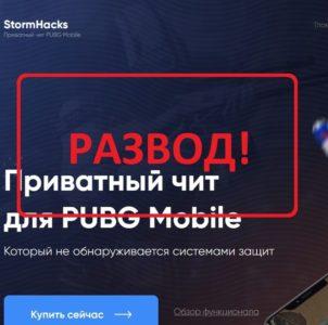 Приватный чит для PUBG Mobile (stormhacks.ru) - отзывы и обзор