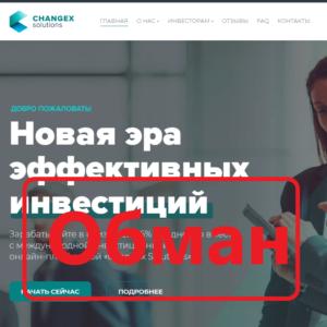 Changex Solutions отзывы и обзор
