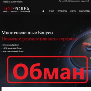 Lot Forex отзывы и обзор