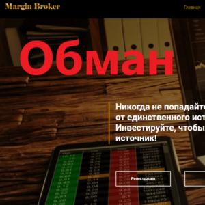 Margin Broker отзывы и обзор